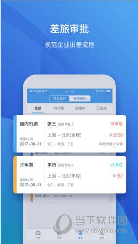 飞巴商旅iOS版