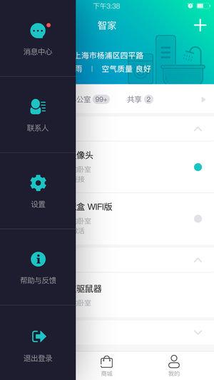 思乐智 V2.2.0 安卓版截图3
