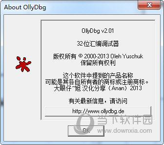 ollydbg中文版