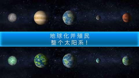 TerraGenesis行星改造 V4.921 内购破解版截图1