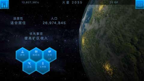 TerraGenesis行星改造 V4.921 内购破解版截图4