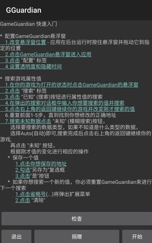 GG修改器NOX版 V8.70.1 安卓版截图3