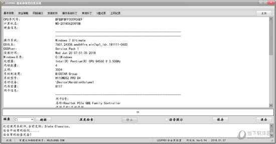 Leu9981隐私和保密自查系统