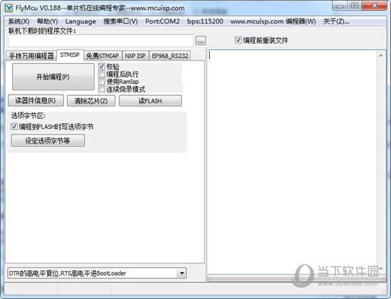 FlyMcu烧写软件