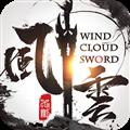风云七剑 V2.0 安卓版
