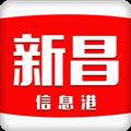 新昌信息港 V1.6.19 安卓版