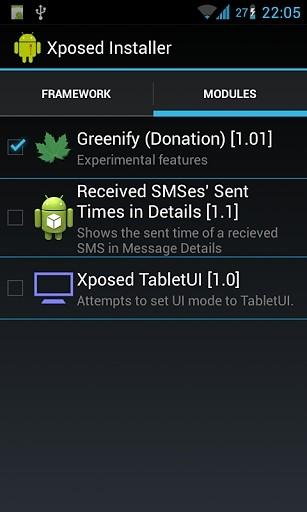 绿色守护免xposed版 V3.0 安卓版截图4
