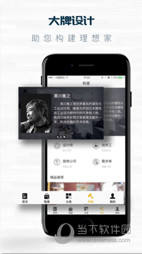 全屋构iOS版