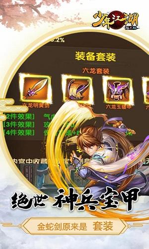 少年江湖超V版 V1.2.0 安卓版截图1
