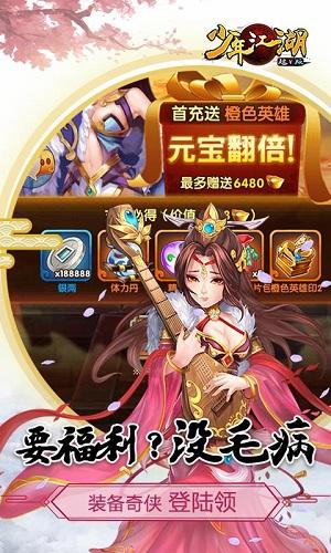 少年江湖超V版 V1.2.0 安卓版截图5
