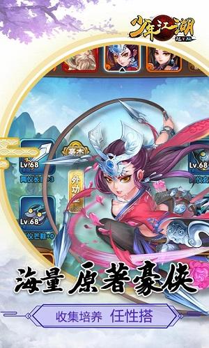 少年江湖超V版 V1.2.0 安卓版截图3