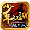 少年江湖超V版 V1.2.0 安卓版