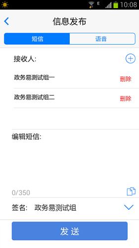 政务易 V2.2.6.2 安卓版截图3