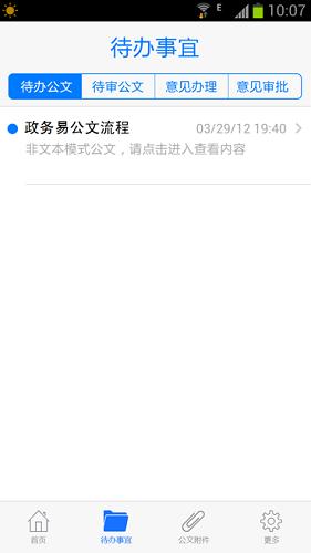 政务易 V2.2.6.2 安卓版截图2