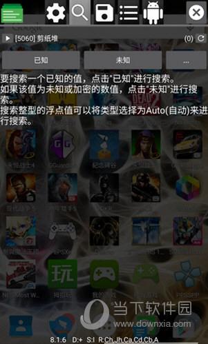 GG修改器免root最新版