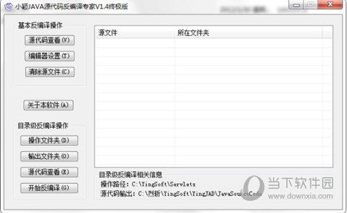 怪物猎人世小颖JAVA源代码反编译专家界三十九项修改器