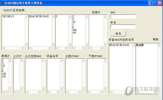 局域网上网设备MAC和IP扫描工具