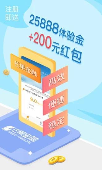 芒果金融 V2.5.15 安卓版截图2