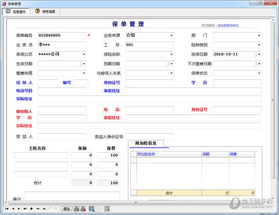 保险金融贷款综合管理系统
