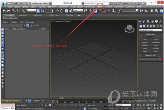 在3D MAX 菜单栏会出现渲得快