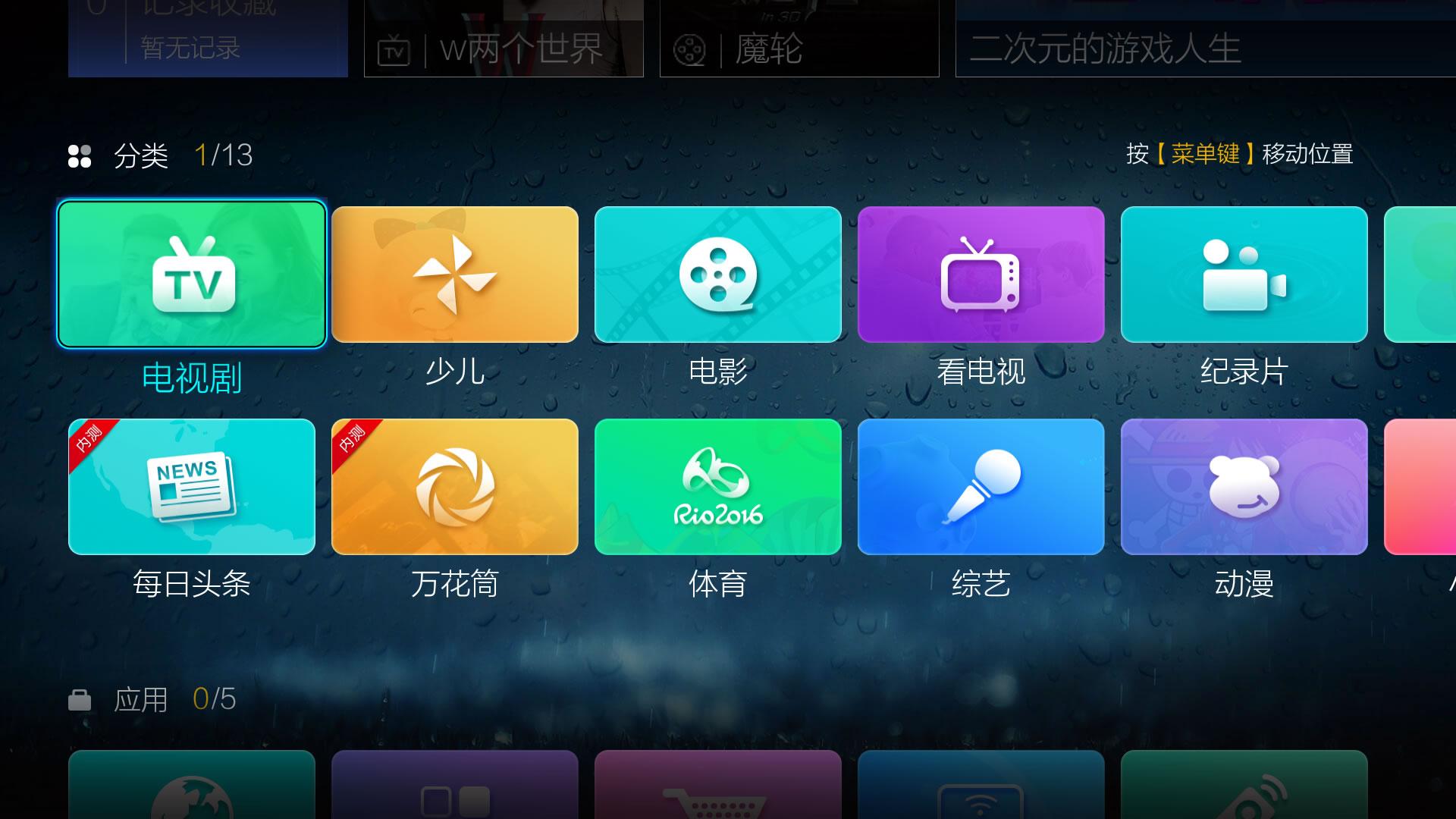 CIBN微视听付费破解版 V4.5.0 安卓版截图3