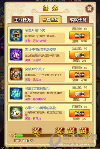 新葫芦娃任务列表