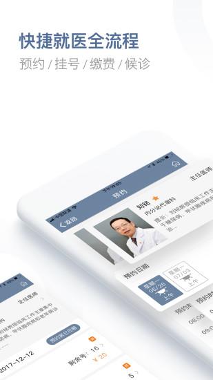 科瑞泰Q医 V2.3.4 安卓版截图1