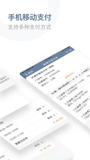 科瑞泰Q医 V2.3.4 安卓版截图2