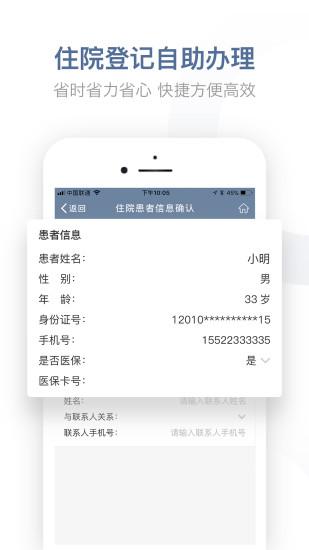 科瑞泰Q医 V2.3.4 安卓版截图3