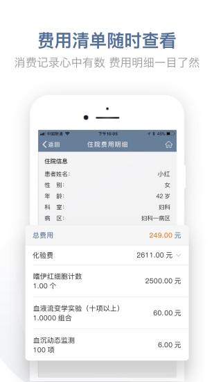 科瑞泰Q医 V2.3.4 安卓版截图5