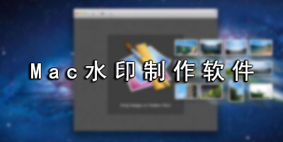 Mac水印制作软件