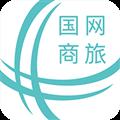 国网商旅 V2.0.8 苹果版