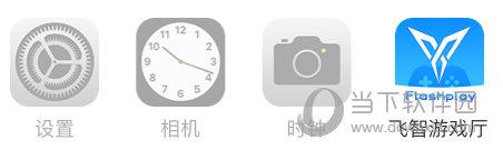 苹果手机桌面