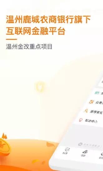 富民融通 V2.5.8 安卓版截图1