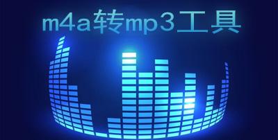 m4a转换mp3软件