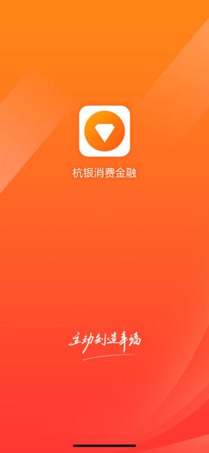 杭银金融 V2.1.1 安卓版截图1