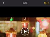 爱剪辑手机版怎么导出视频 视频保存设置