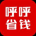 呼呼省钱 V1.2.8 安卓版
