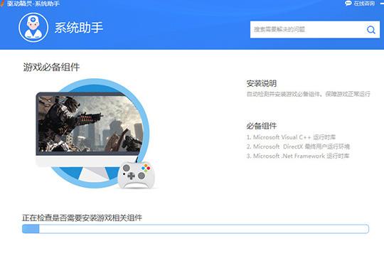 检查之后此软件将会自动进行游戏组件的安装