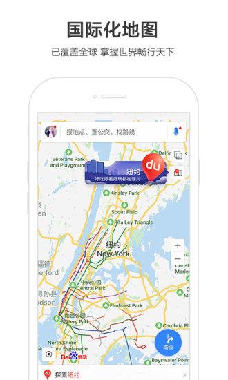 百度地图winCE版 V10.9.2 安卓版截图5