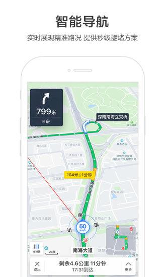 百度地图winCE版 V10.9.2 安卓版截图4