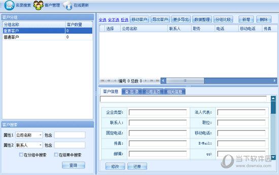 华商精准数据营销软件