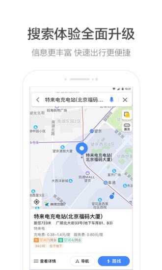 高德地图wince版 V3.2.0.2353 安卓版截图1