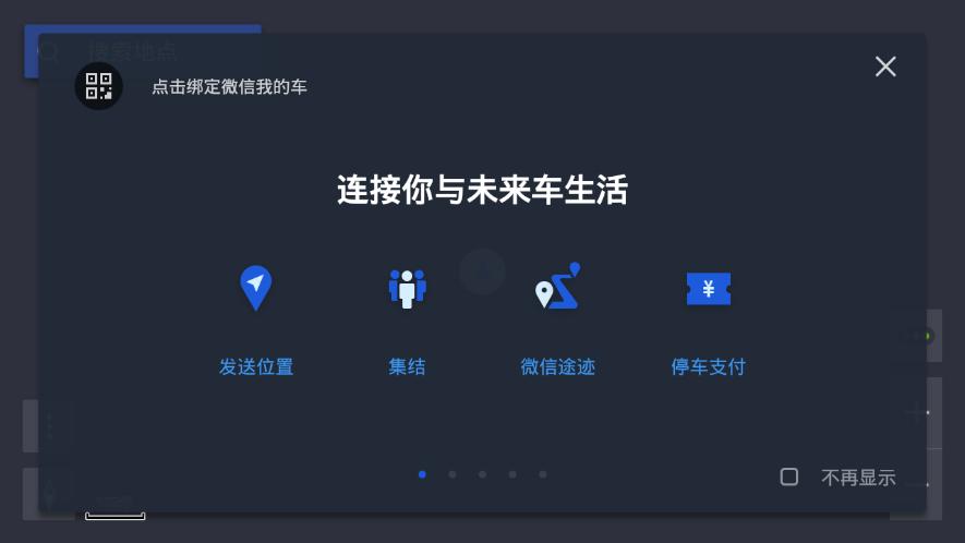 腾讯地图车机版 V3.0 安卓版截图6