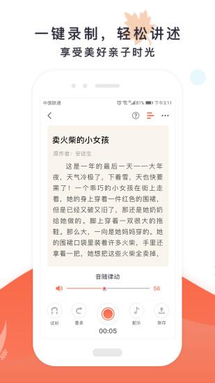 艾儿嘟嘟 V1.1 安卓版截图3