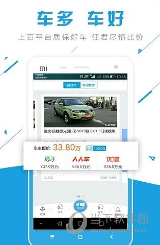 二手车估价 V3.6.0 安卓版截图1