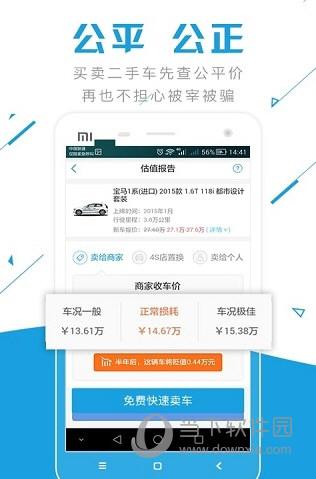 二手车估价 V3.6.0 安卓版截图3