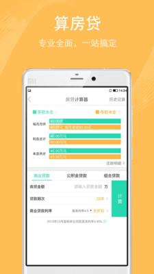 贷款计算器专业版 V1.0.0 安卓版截图3