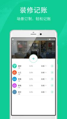 贷款计算器专业版 V1.0.0 安卓版截图1