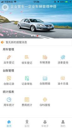 企业管车 V2.1.1 安卓版截图4